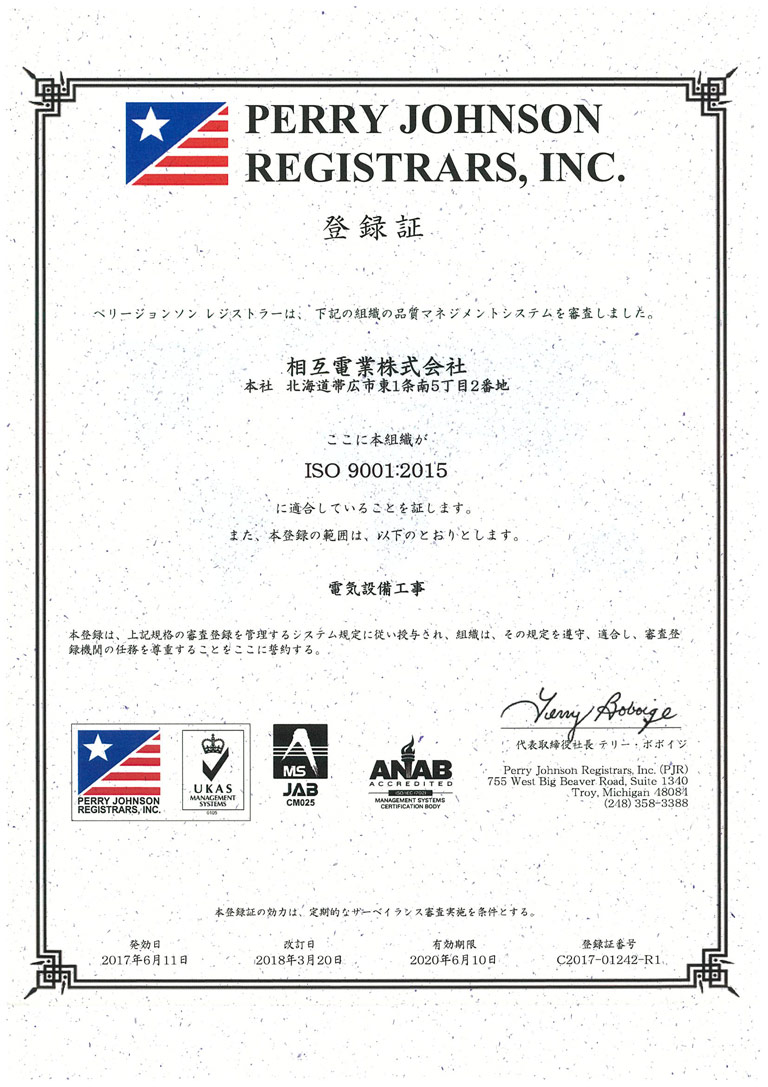 イメージ図/ISO9001:2015
