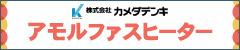 株式会社カメダデンキ/アモルファスヒーター