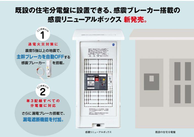 イメージ図/【2018年6~7月のキャンペーン】地震による電気火災対策に!感震ブレーカー