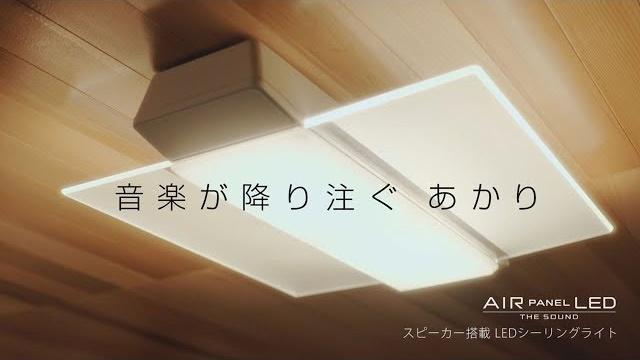 イメージ図/【2018年6~8月のキャンペーン】スピーカー搭載LEDシーリングライト