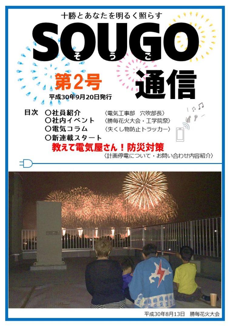 イメージ図/SOUGO通信9月号発行しました!