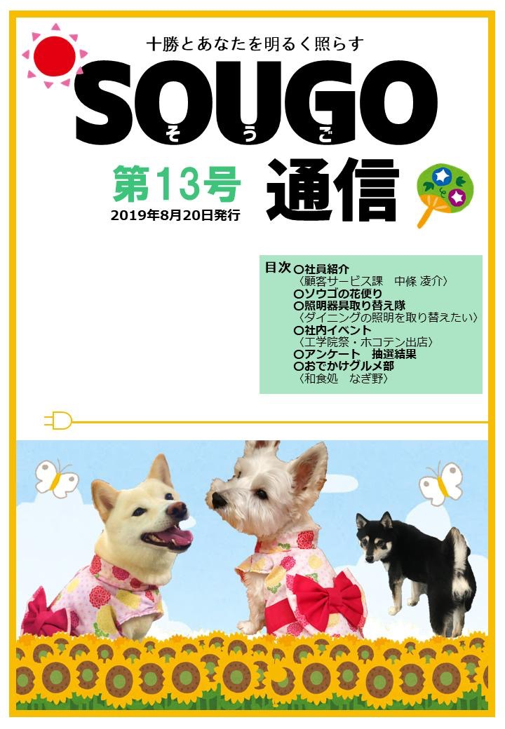 イメージ図/SOUGO通信第13号 発行しました!