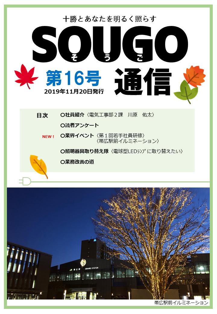 イメージ図/SOUGO通信第16号 発行しました!