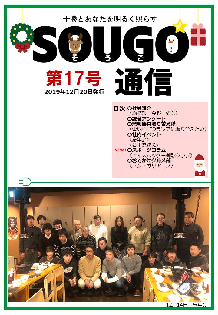 イメージ図/SOUGO通信第17号 発行しました!