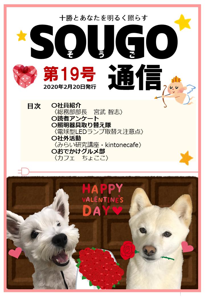 イメージ図/SOUGO通信第19号 発行しました!
