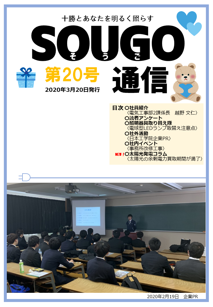イメージ図/SOUGO通信第20号 発行しました!