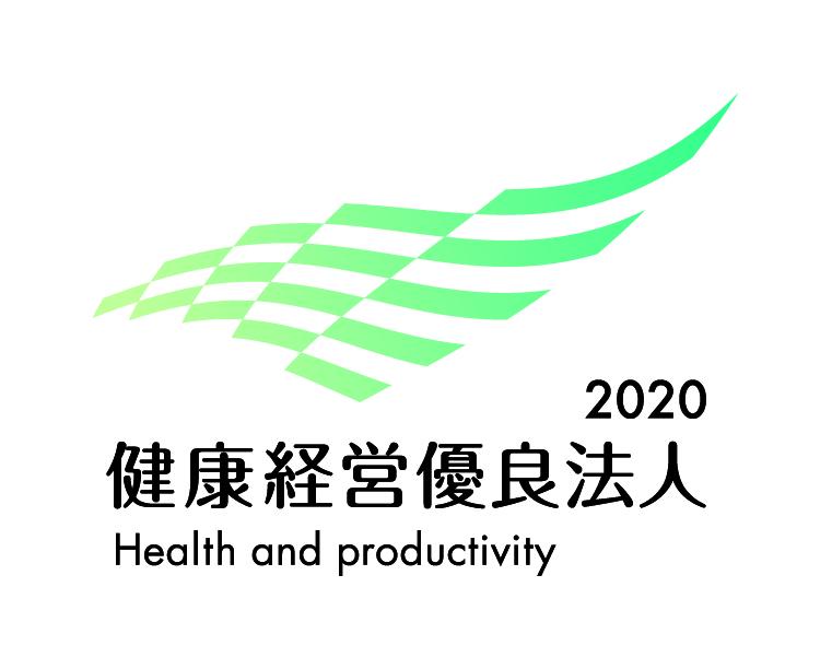 イメージ図/「健康経営優良法人2020(中小規模法人部門)」に認定されました