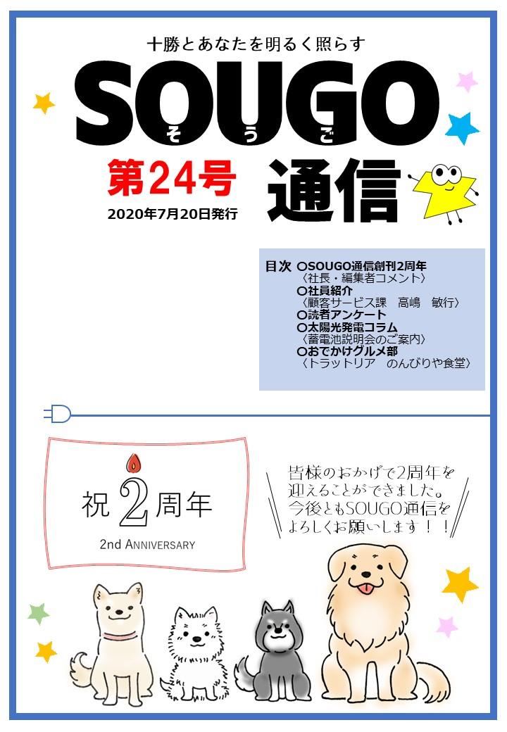 イメージ図/SOUGO通信第24号 発行しました!