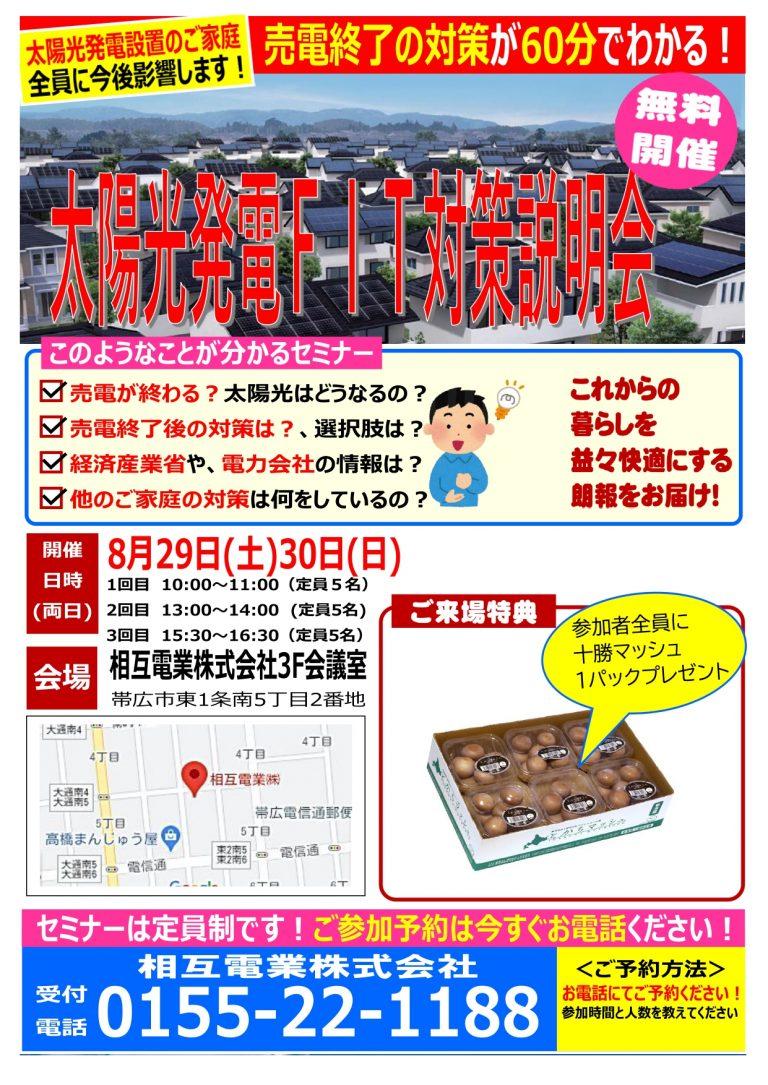 イメージ図/太陽光発電FIT対策説明会 8月29日(土)30日(日)