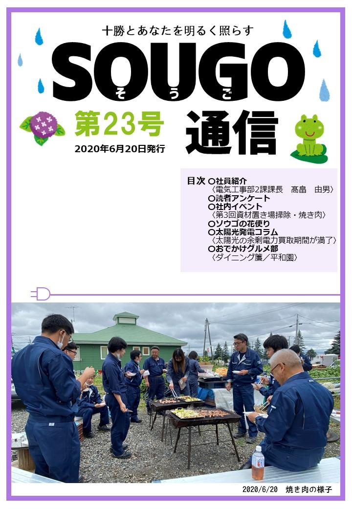 イメージ図/SOUGO通信第23号 発行しました!