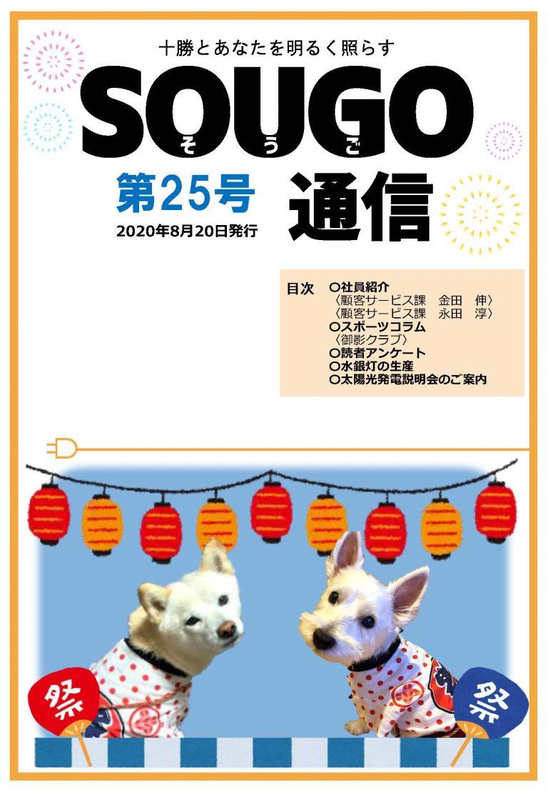 イメージ図/SOUGO通信第25号 発行しました!