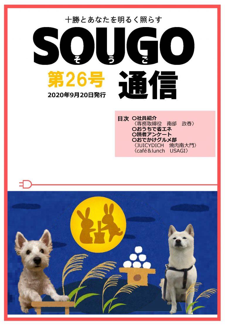 イメージ図/SOUGO通信第26号 発行しました!