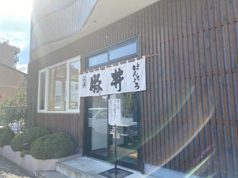 イメージ図/元祖豚丼『ぱんちょう』が会社の近くにやってきた!!