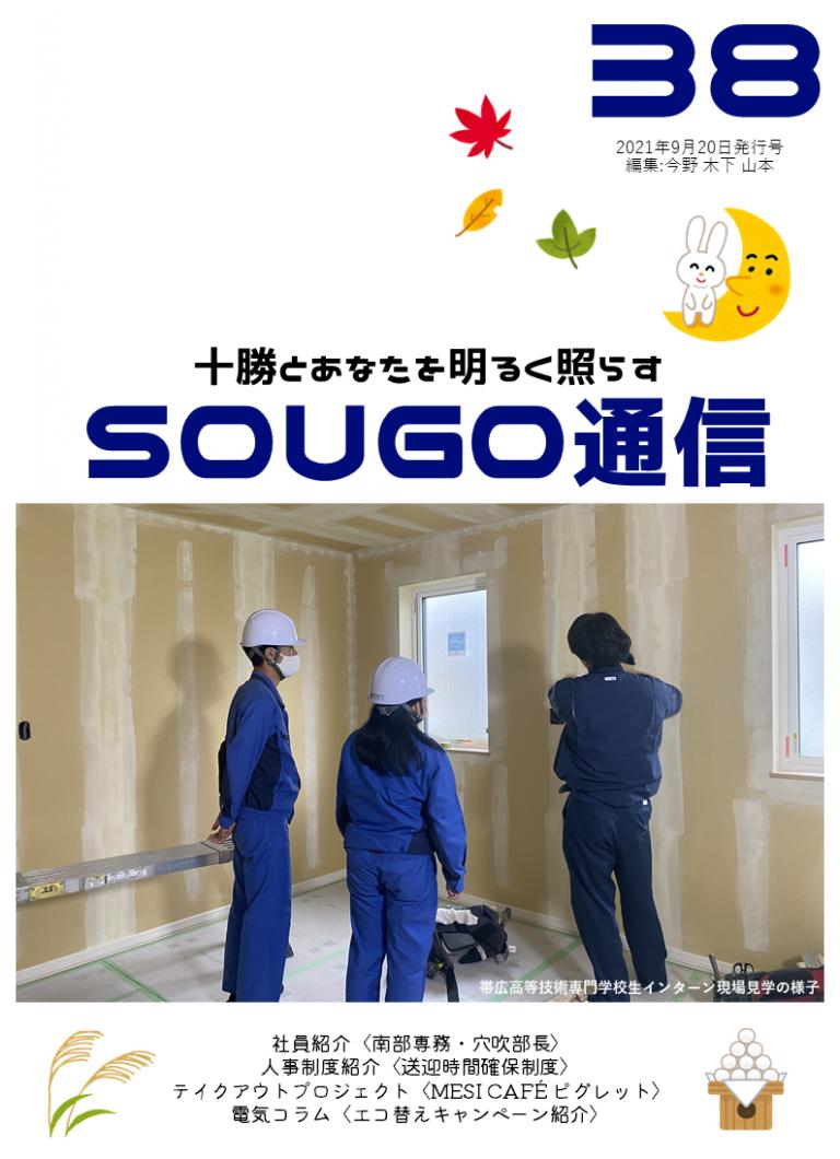 イメージ図/SOUGO通信第38号 発行しました!